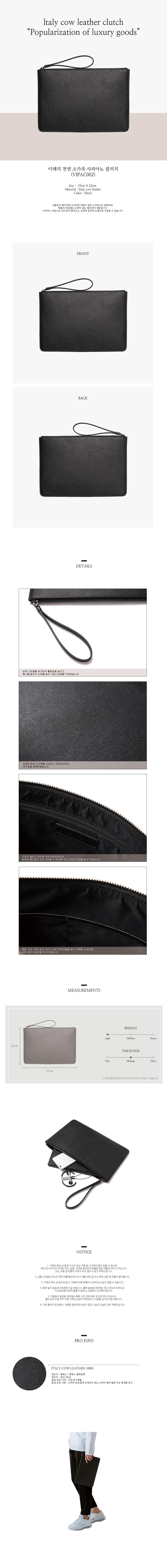 밴웍스(VANNWORKS) 이태리 천연 소가죽 사피아노 클러치 (VIPAC002)